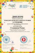 Stennikov.jpg