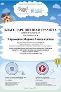 Harahorina_Marina_Aleksandrovna.jpg