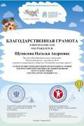 Shumilov_Natalya.jpg