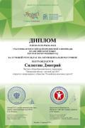 The_Silutin_Dmitry.jpg