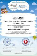 Topolnitskiy_Catherine.jpg
