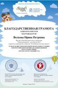 Volkova_Irina.jpg
