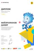 Certificate_Faizrakhmanov_Damir.jpg