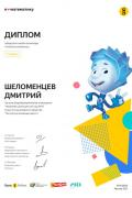 Certificate_Shelomentsev_Dmitrii.jpg