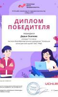 Diplom_Darya_Osipova_11372886.jpg