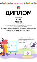 Diplom_Ilya_Kozlov_11372739.jpg
