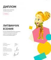Certificate_Litvinchuk_Yeseniya.jpg