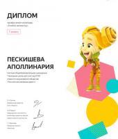 Certificate_Peskisheva_Apollinariya.jpg